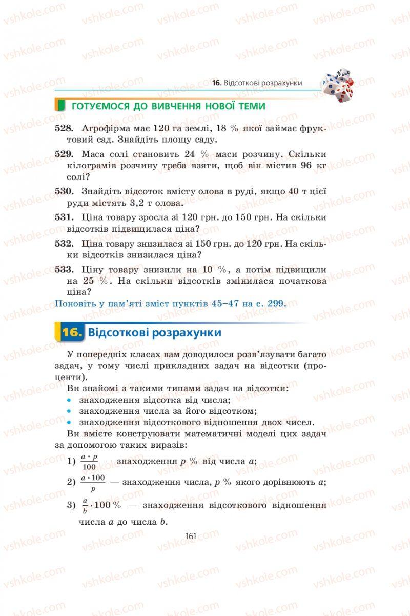 Страница 161 | Учебник Алгебра 9 класс А.Г. Мерзляк, В.Б. Полонський, М.С. Якір 2009