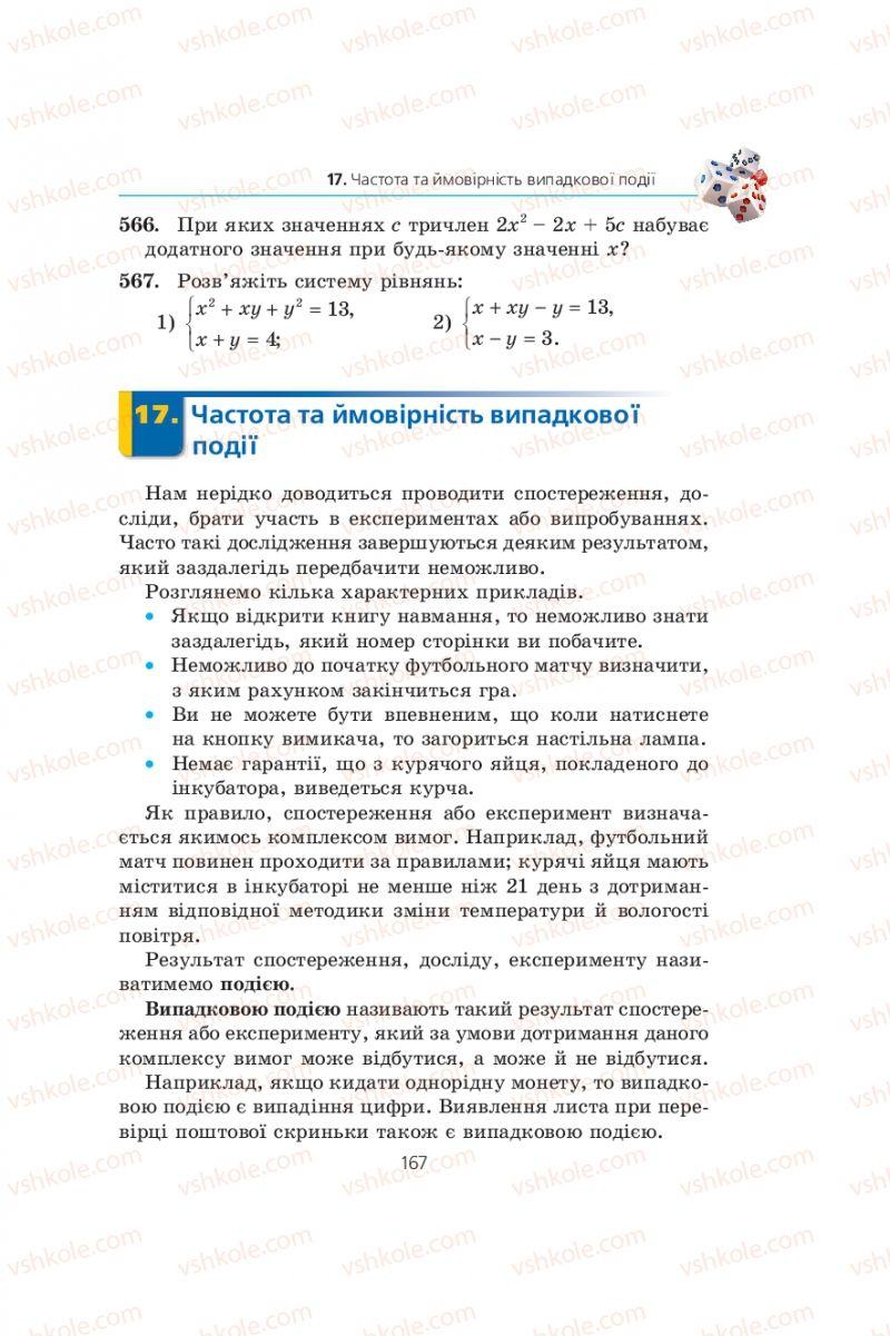 Страница 167 | Учебник Алгебра 9 класс А.Г. Мерзляк, В.Б. Полонський, М.С. Якір 2009