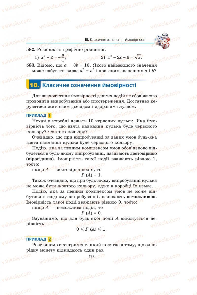 Страница 175 | Учебник Алгебра 9 класс А.Г. Мерзляк, В.Б. Полонський, М.С. Якір 2009