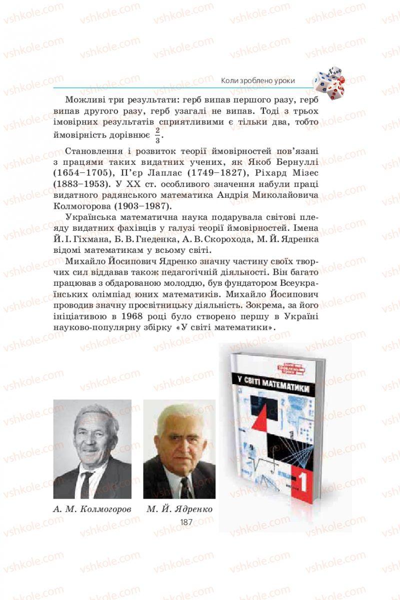 Страница 187 | Учебник Алгебра 9 класс А.Г. Мерзляк, В.Б. Полонський, М.С. Якір 2009
