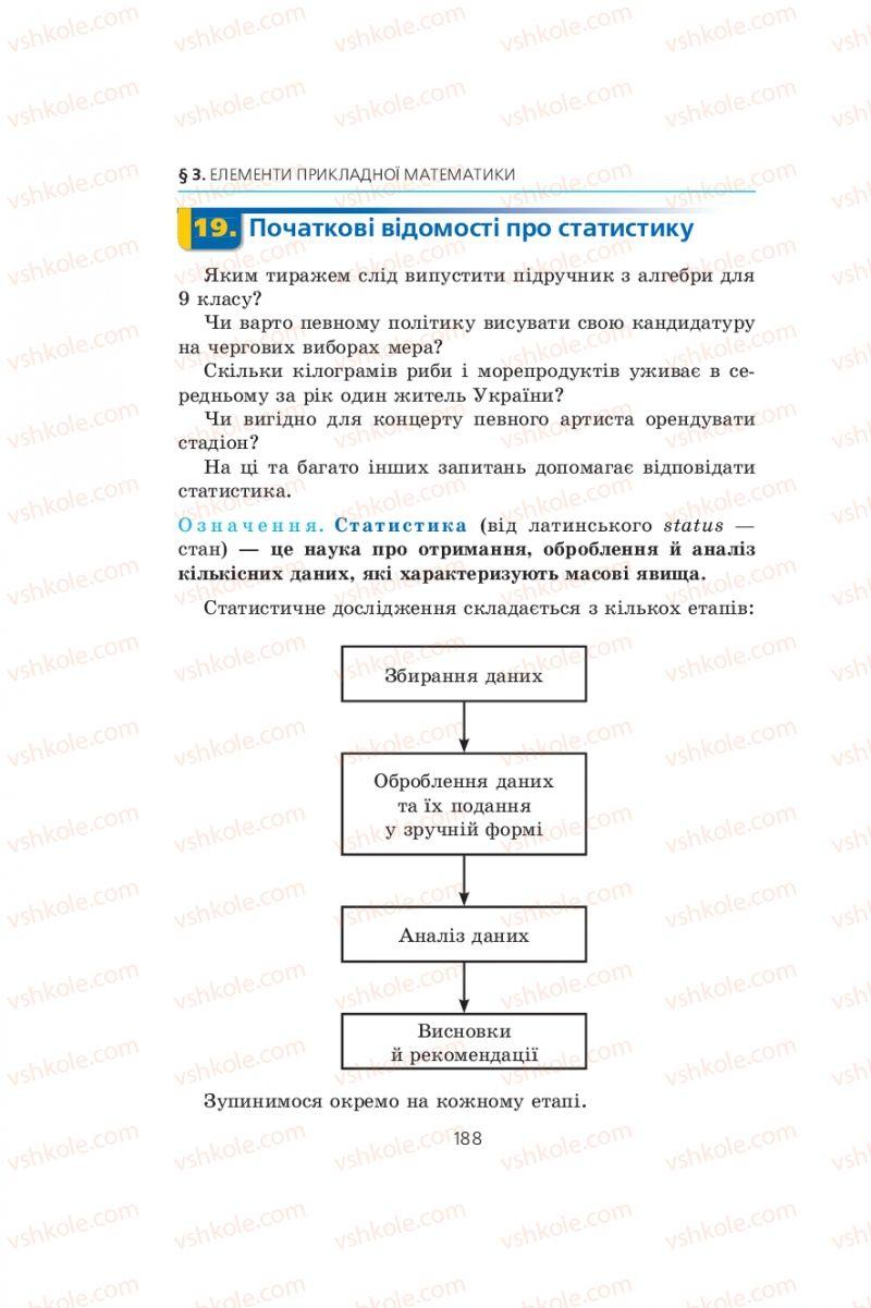 Страница 188 | Учебник Алгебра 9 класс А.Г. Мерзляк, В.Б. Полонський, М.С. Якір 2009