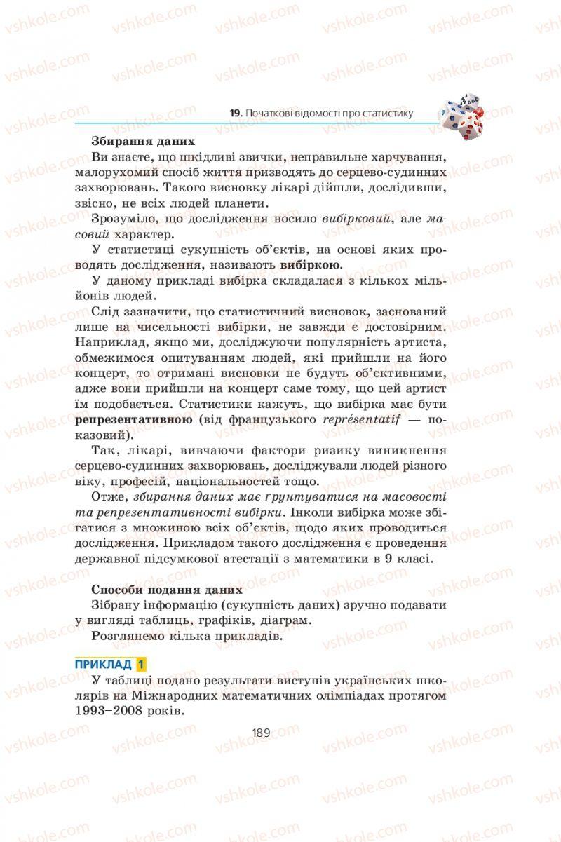 Страница 189 | Учебник Алгебра 9 класс А.Г. Мерзляк, В.Б. Полонський, М.С. Якір 2009
