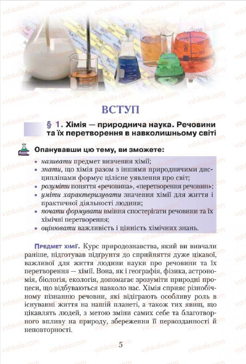 Страница 5 | Учебник Хімія 7 класс М.М. Савчин 2015