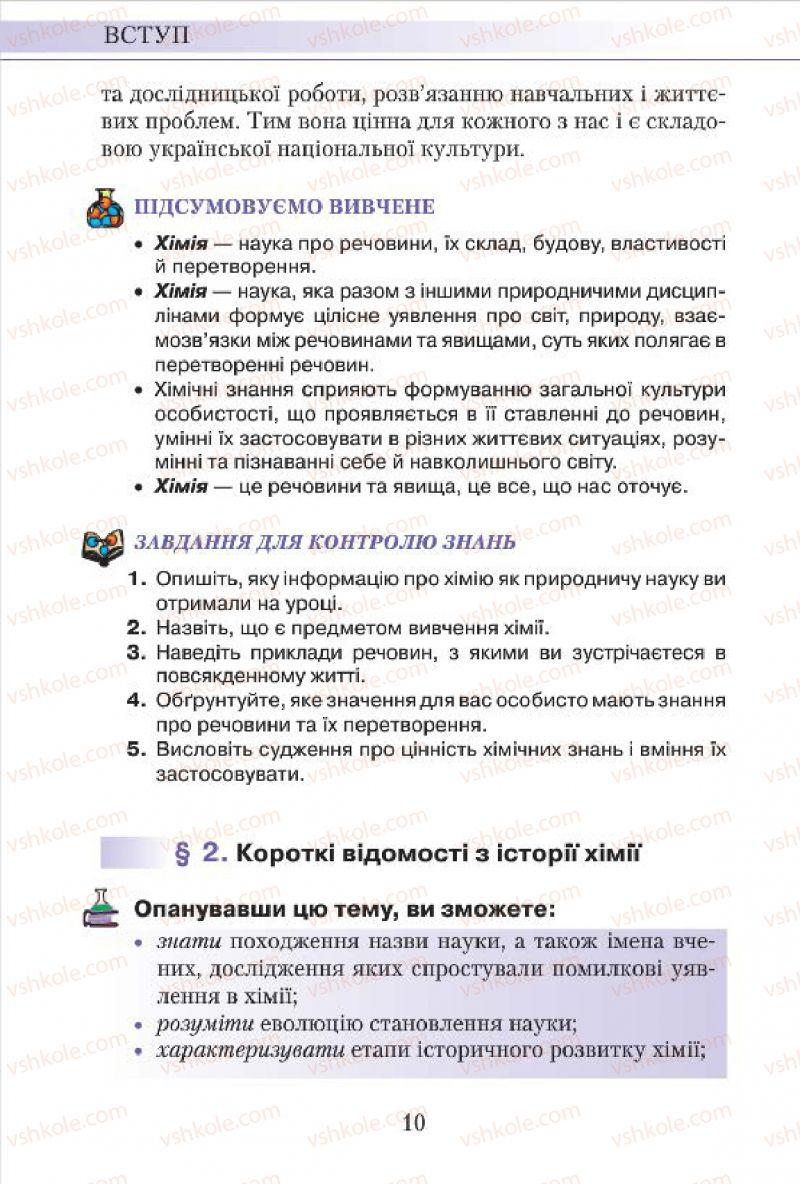 Страница 10 | Учебник Хімія 7 класс М.М. Савчин 2015