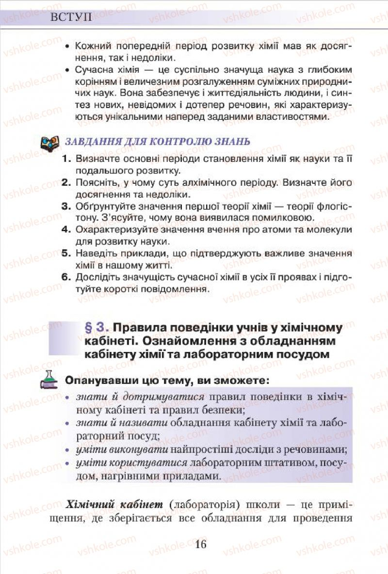 Страница 16 | Учебник Хімія 7 класс М.М. Савчин 2015