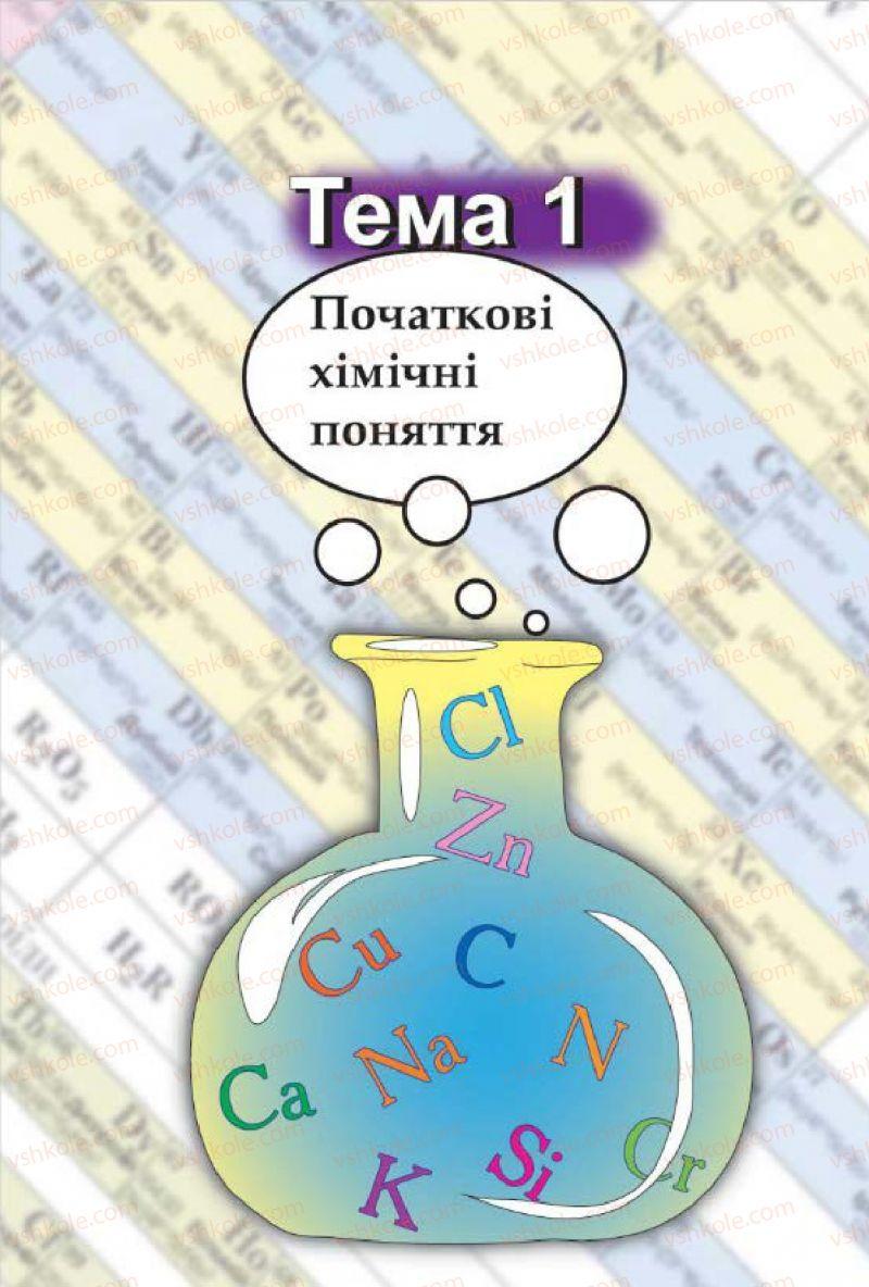 Страница 31 | Учебник Хімія 7 класс М.М. Савчин 2015