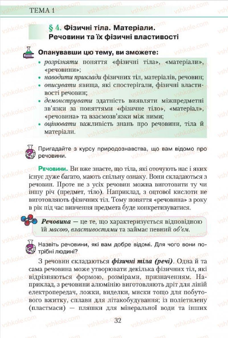 Страница 32 | Учебник Хімія 7 класс М.М. Савчин 2015
