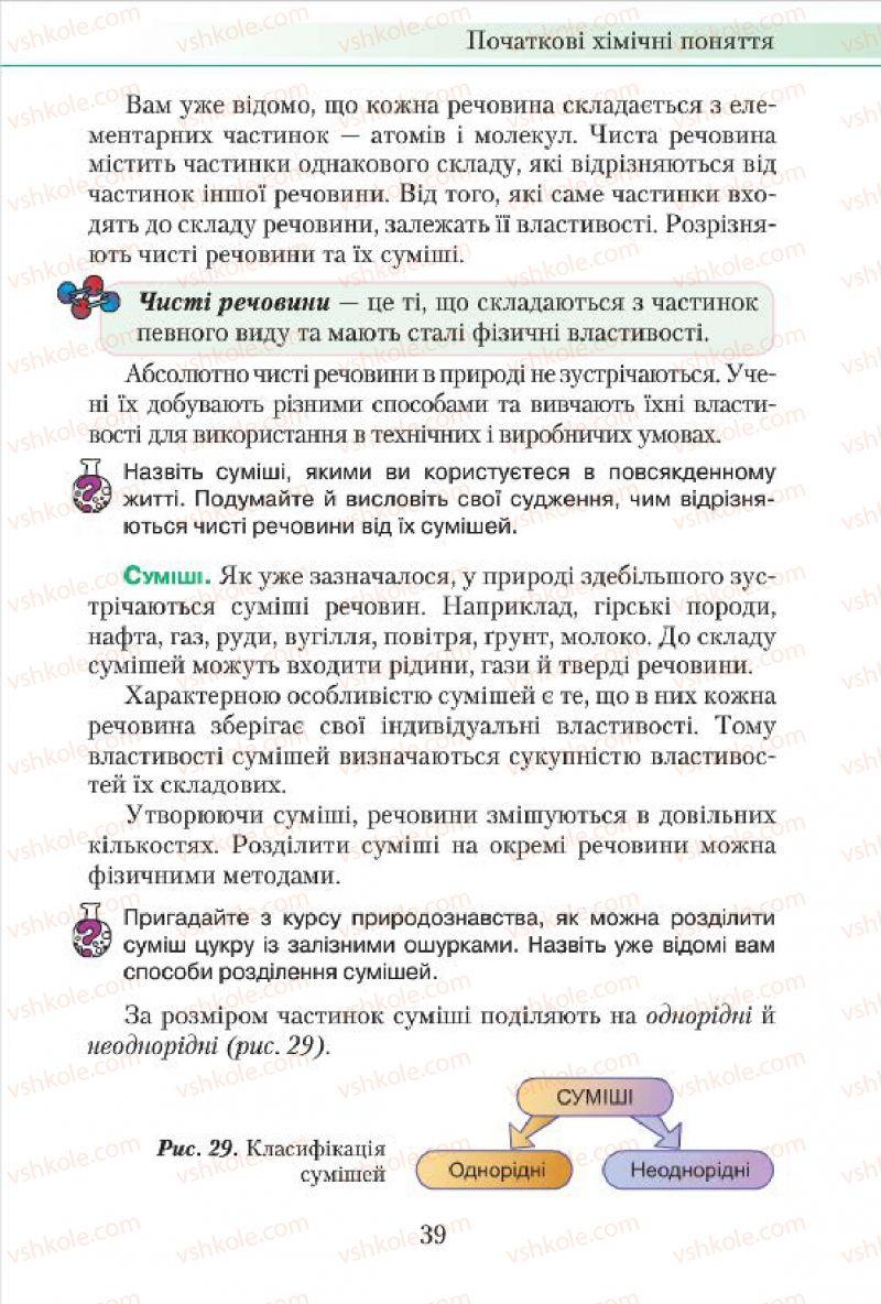 Страница 39   Учебник Хімія 7 класс М.М. Савчин 2015