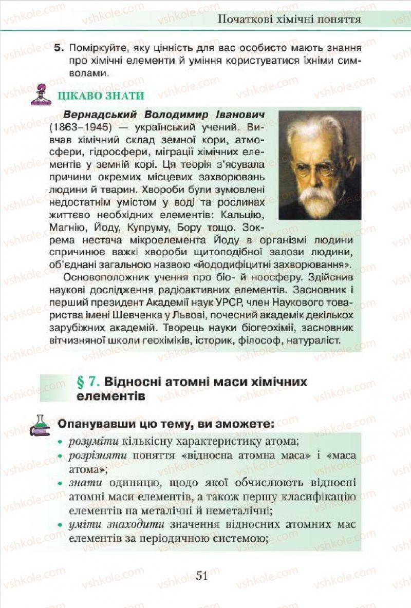 Страница 51 | Учебник Хімія 7 класс М.М. Савчин 2015