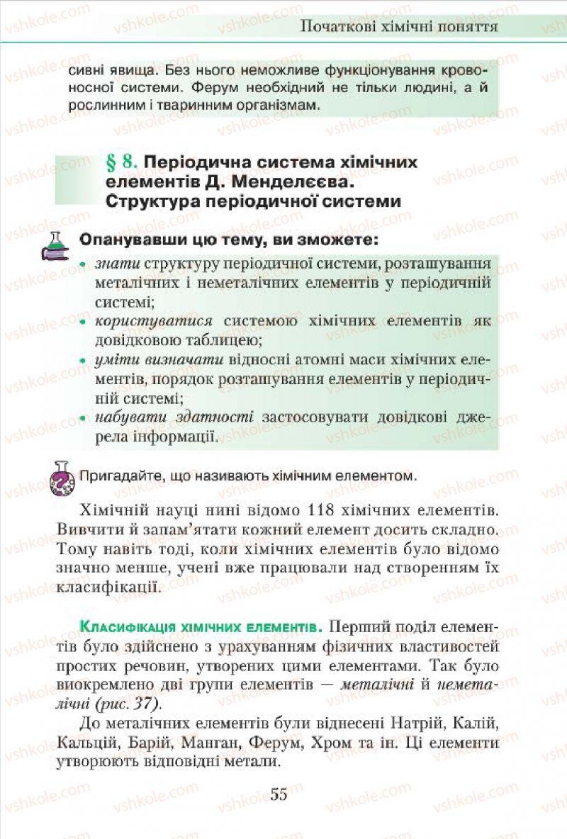 Страница 55   Учебник Хімія 7 класс М.М. Савчин 2015