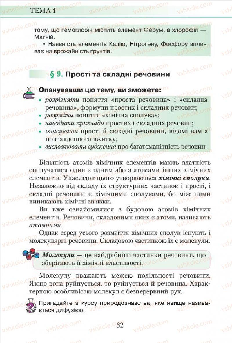 Страница 62   Учебник Хімія 7 класс М.М. Савчин 2015