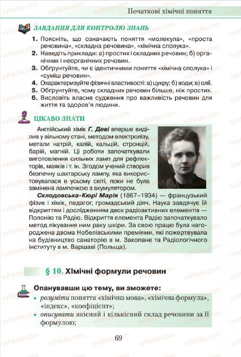 Страница 69 | Учебник Хімія 7 класс М.М. Савчин 2015