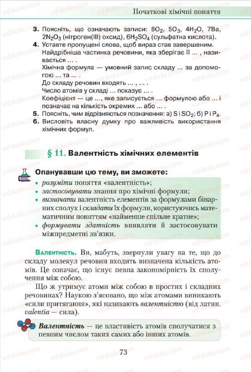 Страница 73 | Учебник Хімія 7 класс М.М. Савчин 2015
