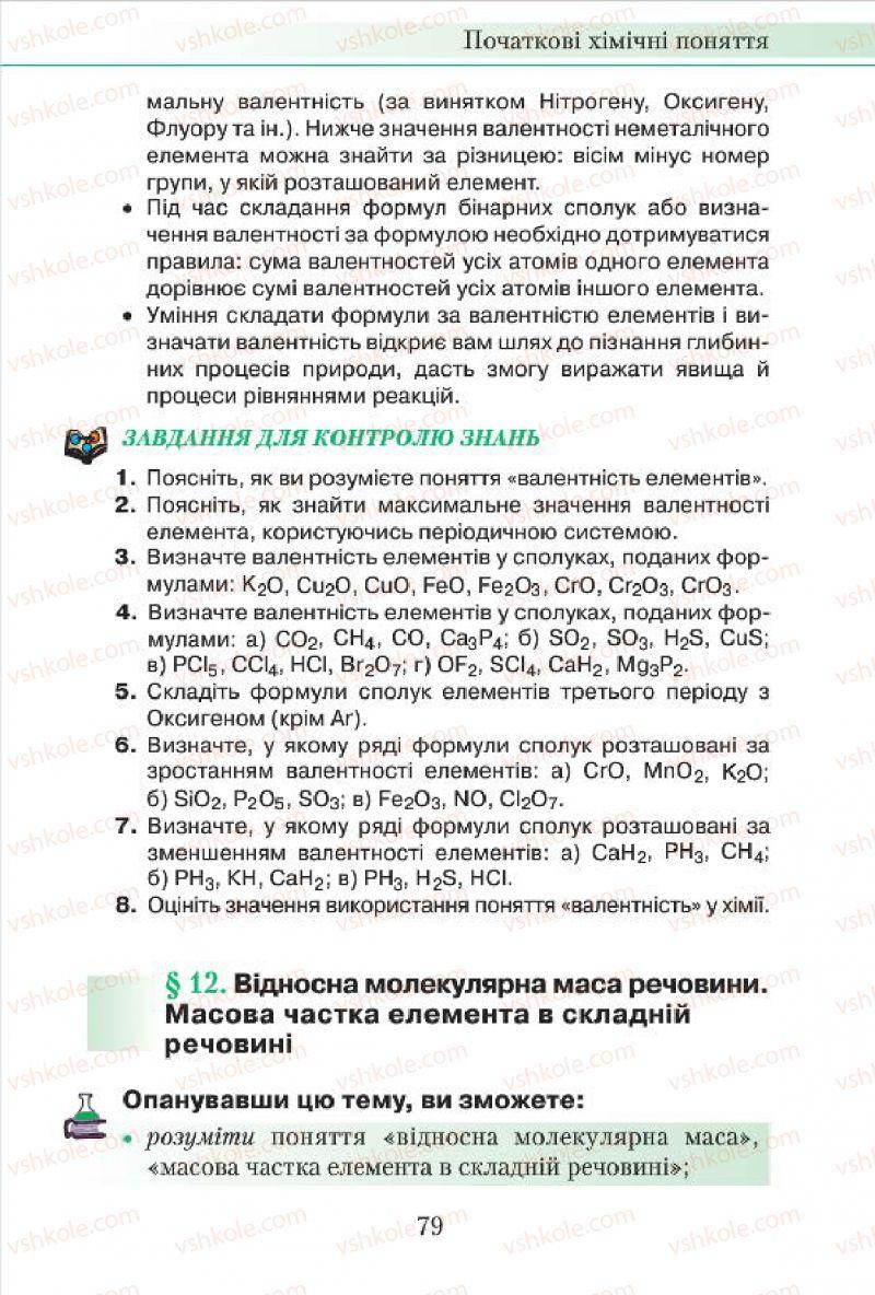 Страница 79 | Учебник Хімія 7 класс М.М. Савчин 2015