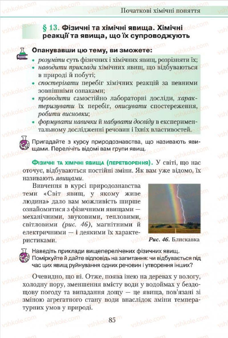 Страница 85 | Учебник Хімія 7 класс М.М. Савчин 2015