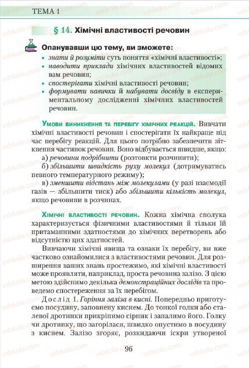 Страница 96   Учебник Хімія 7 класс М.М. Савчин 2015