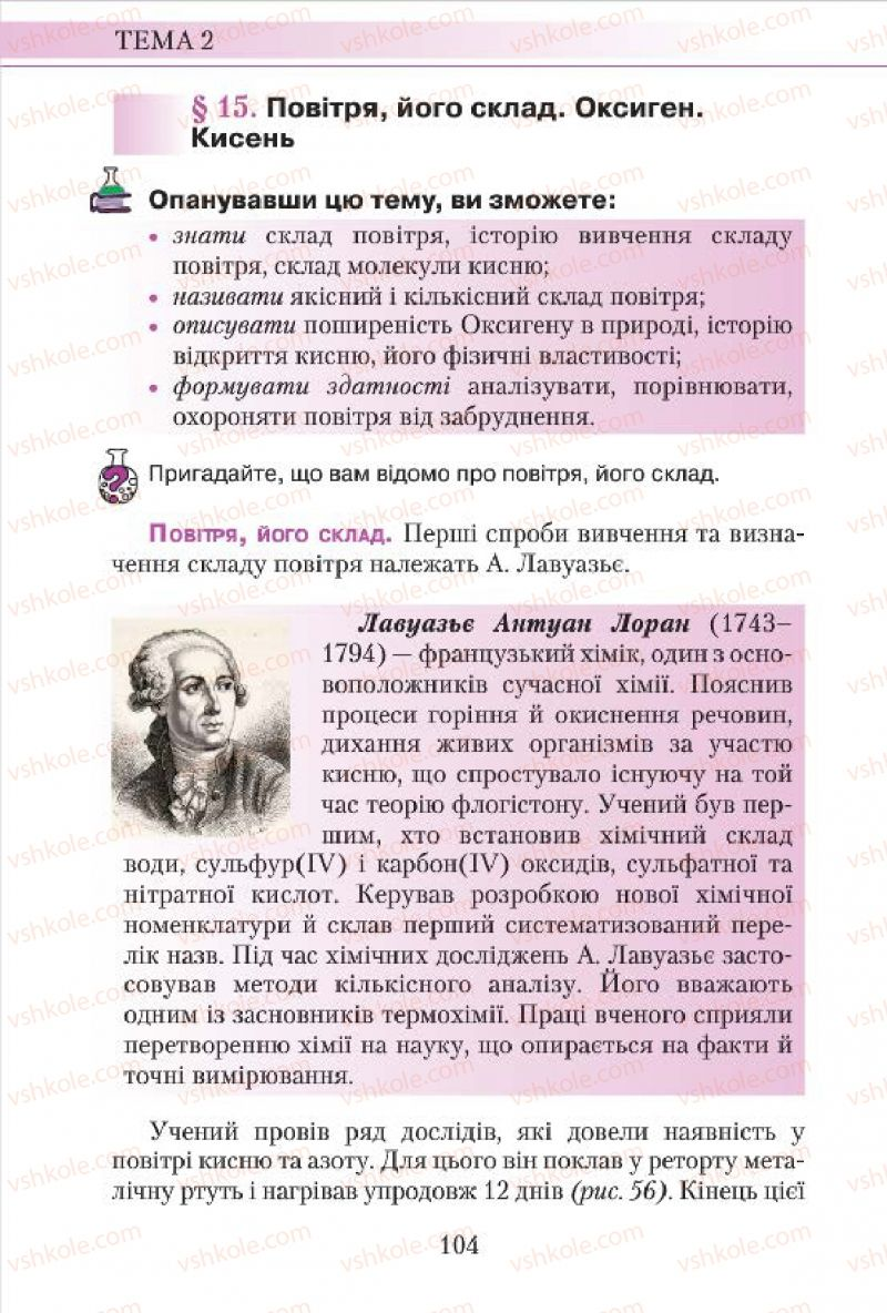 Страница 104 | Учебник Хімія 7 класс М.М. Савчин 2015