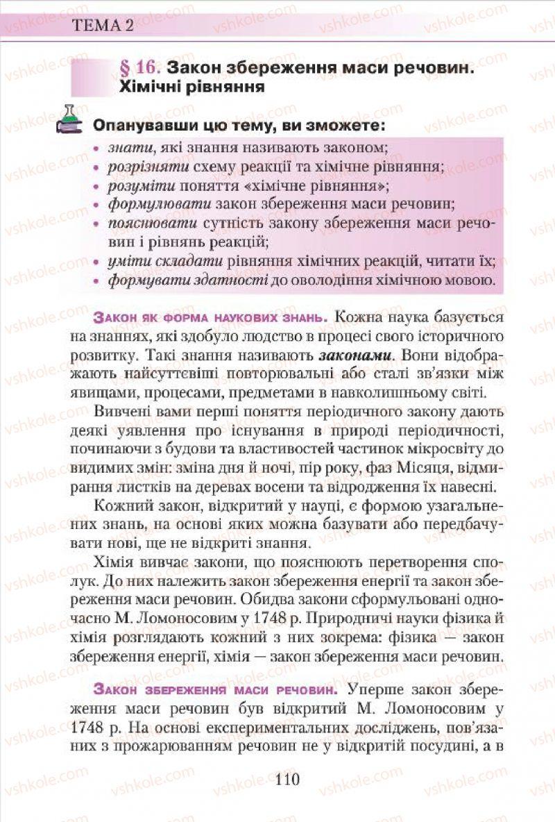 Страница 110 | Учебник Хімія 7 класс М.М. Савчин 2015