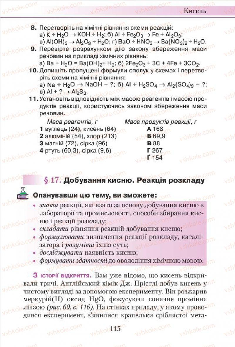 Страница 115 | Учебник Хімія 7 класс М.М. Савчин 2015