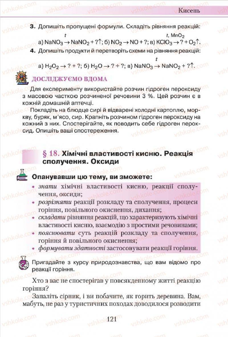 Страница 121 | Учебник Хімія 7 класс М.М. Савчин 2015