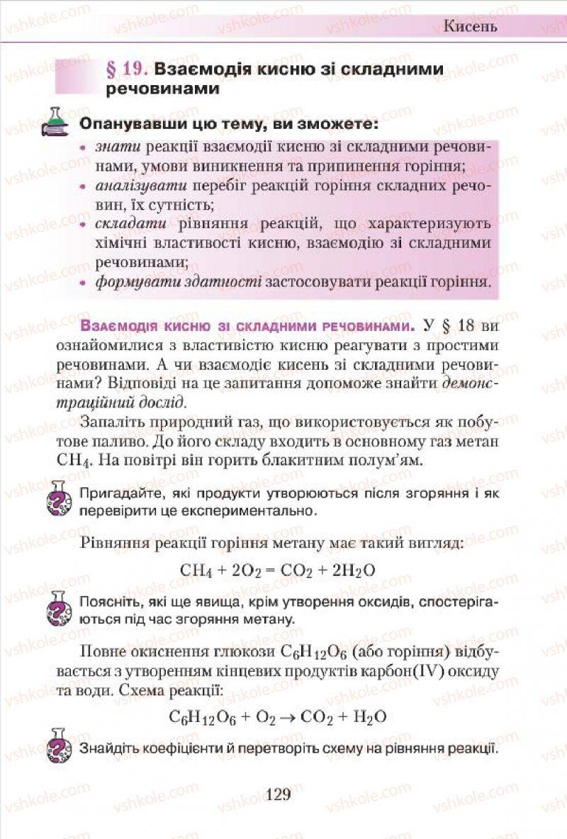 Страница 129   Учебник Хімія 7 класс М.М. Савчин 2015