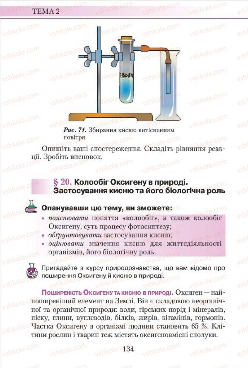 Страница 134 | Учебник Хімія 7 класс М.М. Савчин 2015