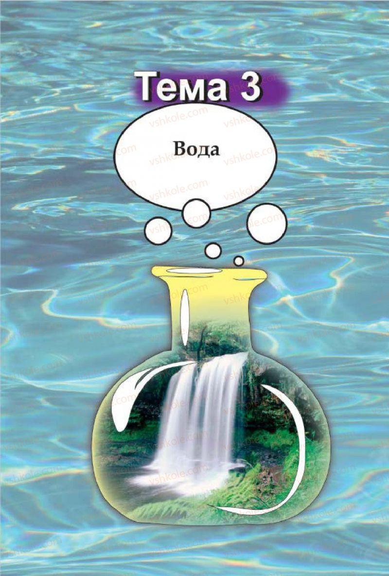 Страница 145 | Учебник Хімія 7 класс М.М. Савчин 2015