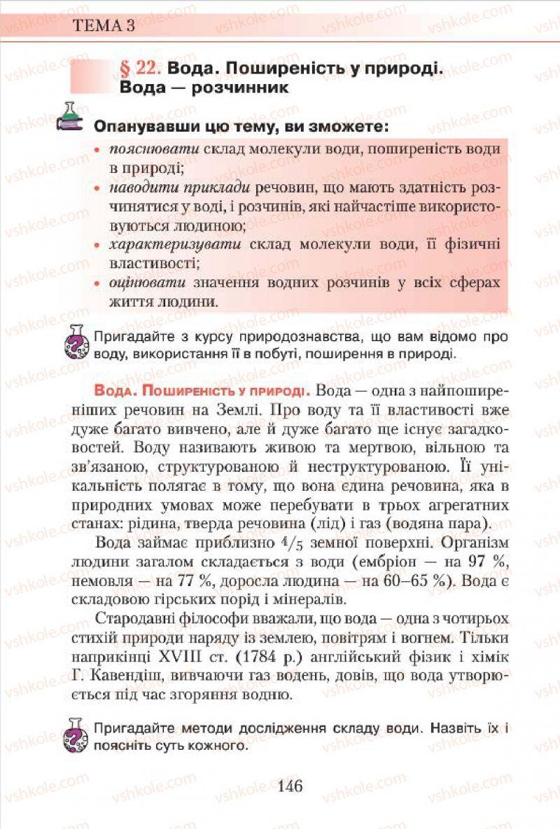Страница 146 | Учебник Хімія 7 класс М.М. Савчин 2015