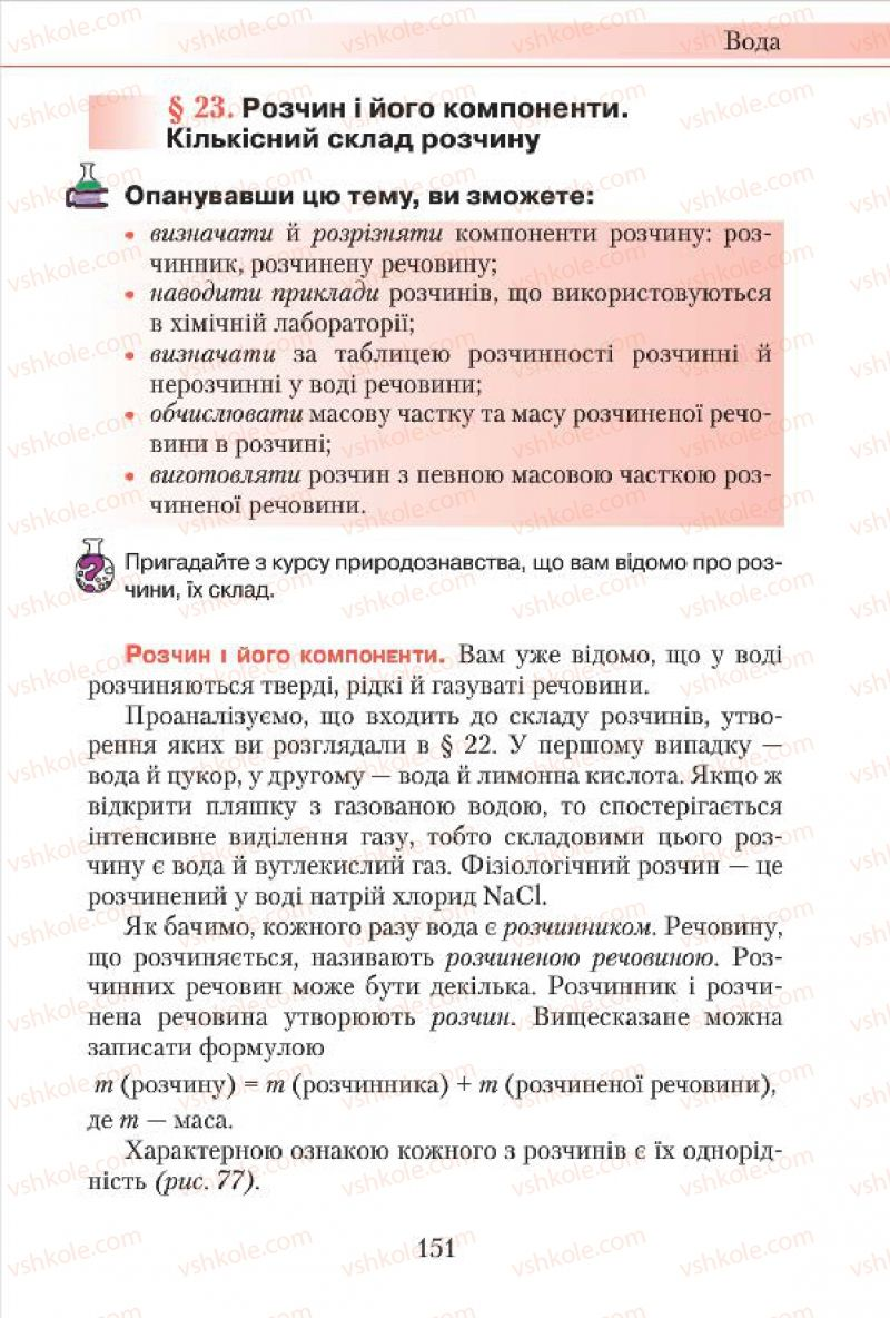 Страница 151 | Учебник Хімія 7 класс М.М. Савчин 2015