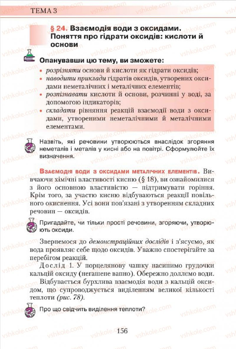 Страница 156 | Учебник Хімія 7 класс М.М. Савчин 2015
