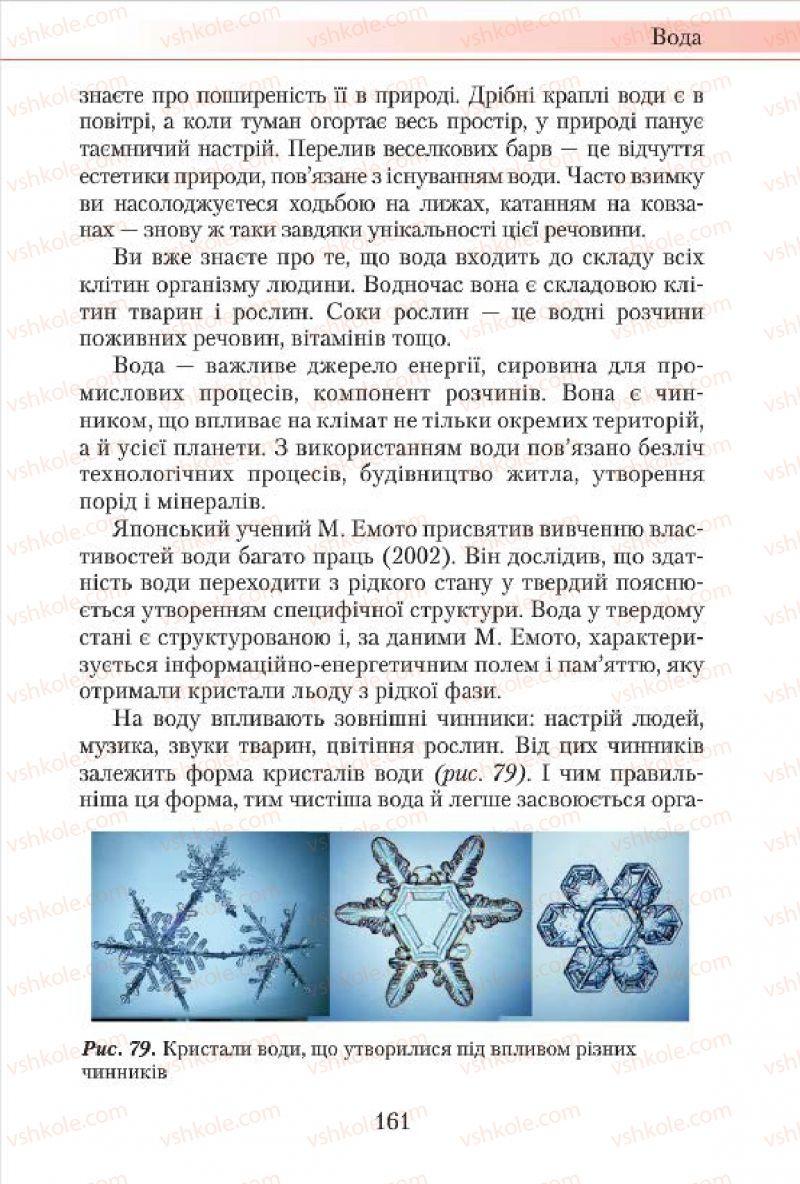 Страница 161 | Учебник Хімія 7 класс М.М. Савчин 2015