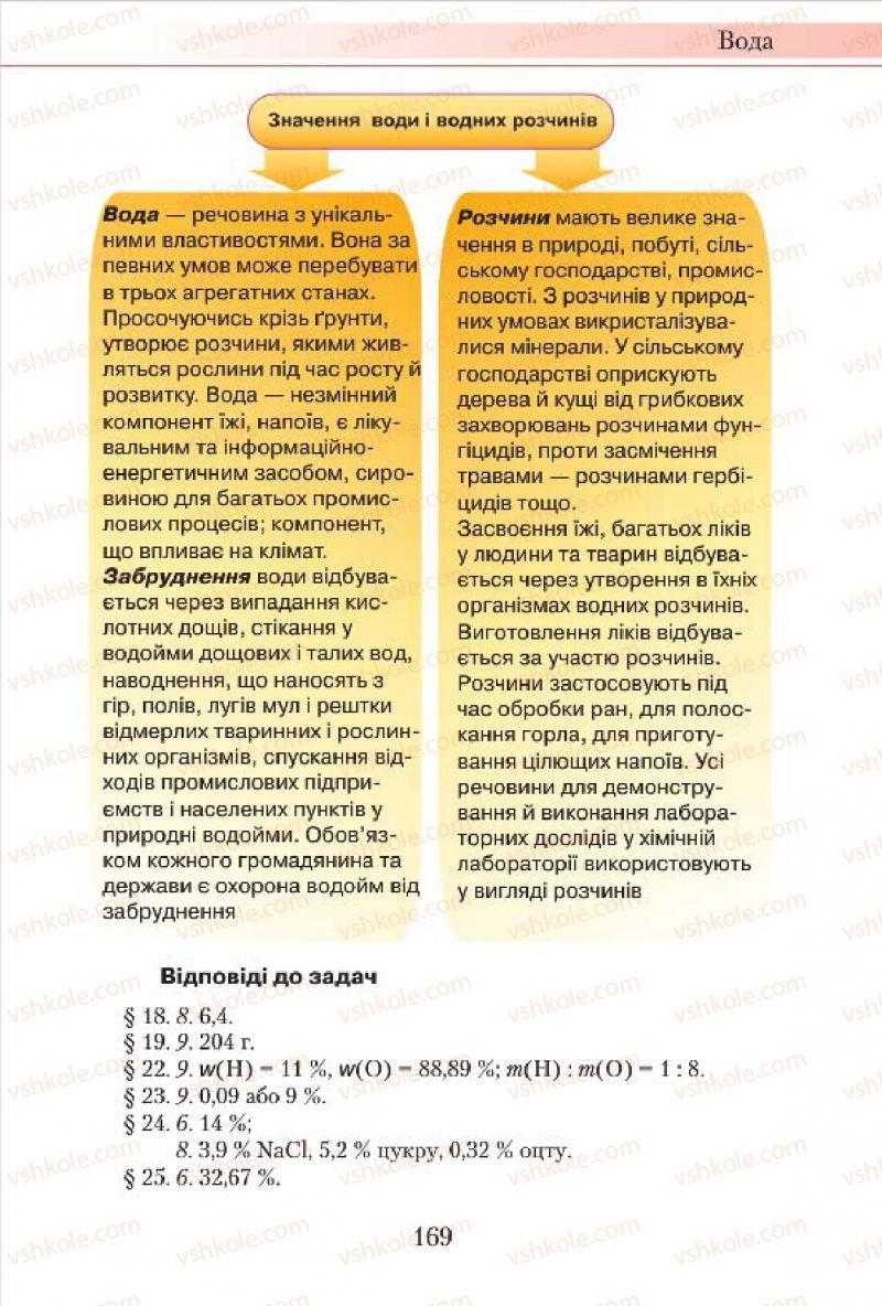 Страница 169   Учебник Хімія 7 класс М.М. Савчин 2015