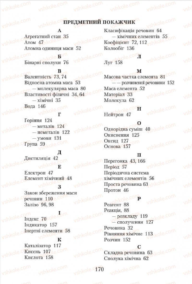 Страница 170 | Учебник Хімія 7 класс М.М. Савчин 2015