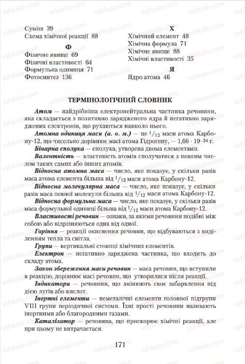 Страница 171   Учебник Хімія 7 класс М.М. Савчин 2015
