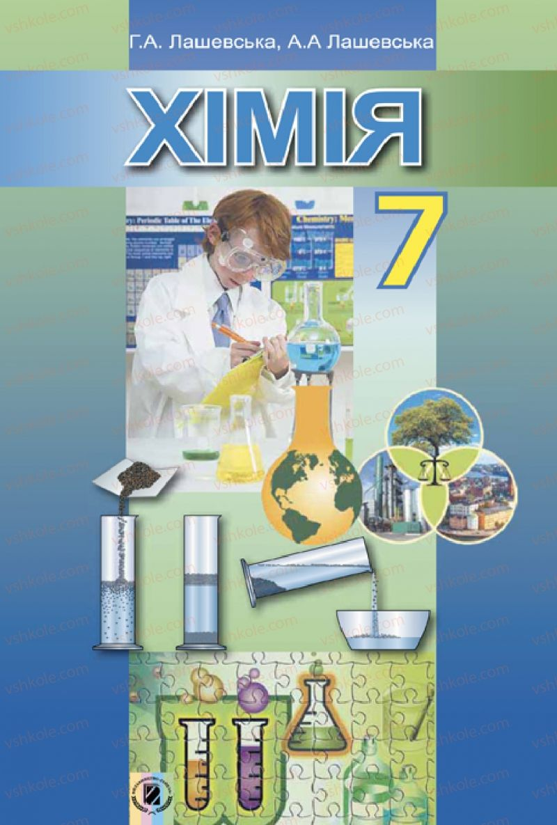 Страница 2 | Учебник Хімія 7 класс Г.А. Лашевська, А.А. Лашевська 2015