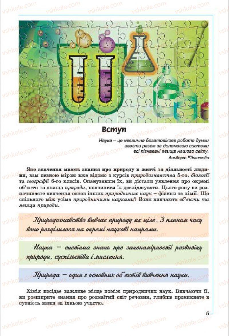 Страница 5 | Учебник Хімія 7 класс Г.А. Лашевська, А.А. Лашевська 2015