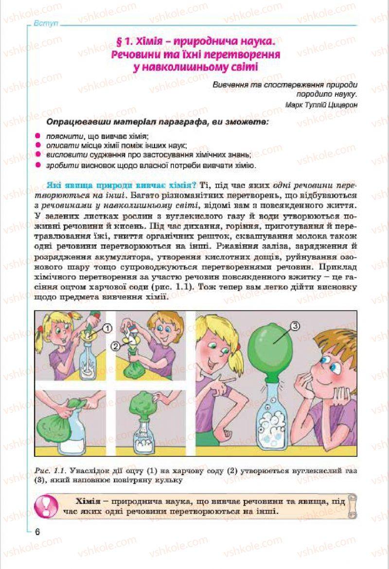 Страница 6 | Учебник Хімія 7 класс Г.А. Лашевська, А.А. Лашевська 2015