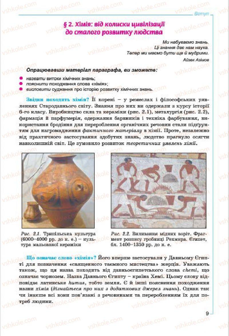 Страница 9 | Учебник Хімія 7 класс Г.А. Лашевська, А.А. Лашевська 2015
