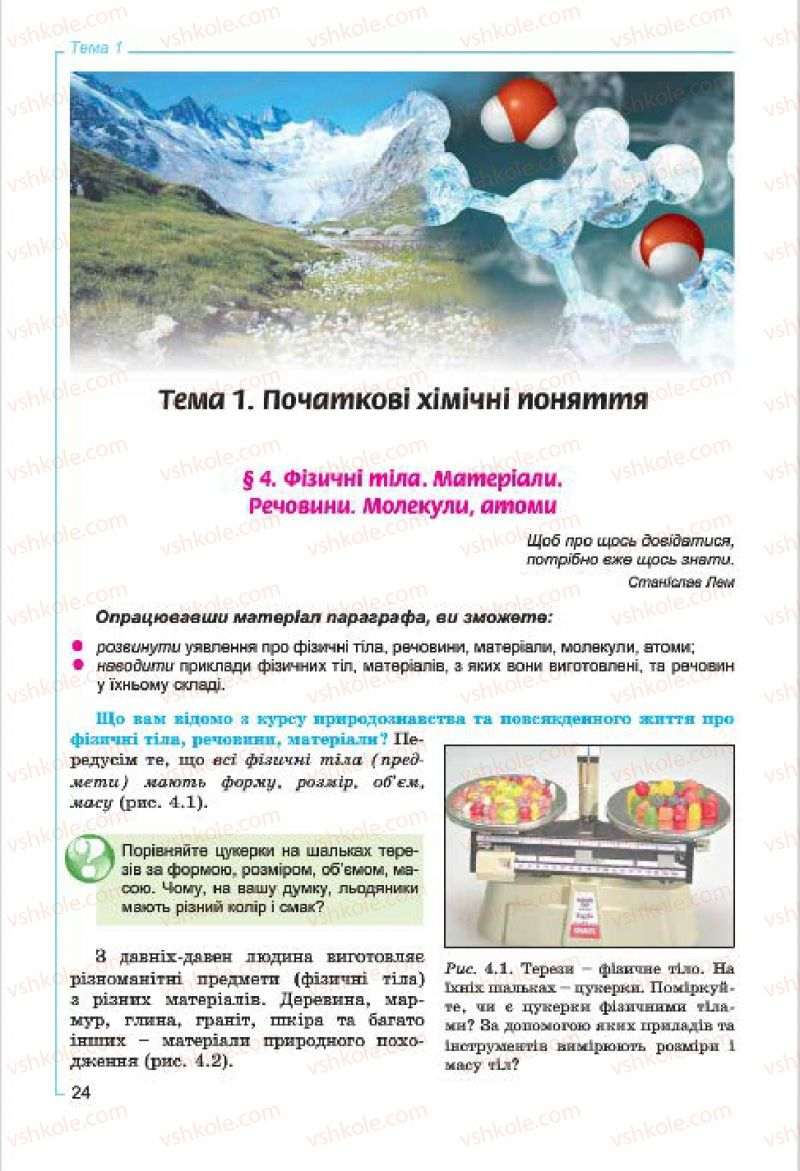 Страница 24 | Учебник Хімія 7 класс Г.А. Лашевська, А.А. Лашевська 2015