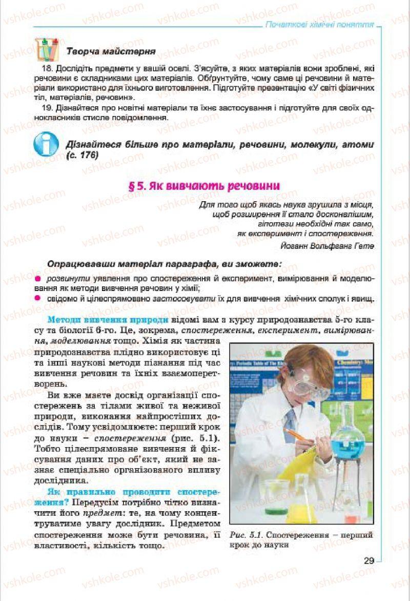 Страница 29 | Учебник Хімія 7 класс Г.А. Лашевська, А.А. Лашевська 2015