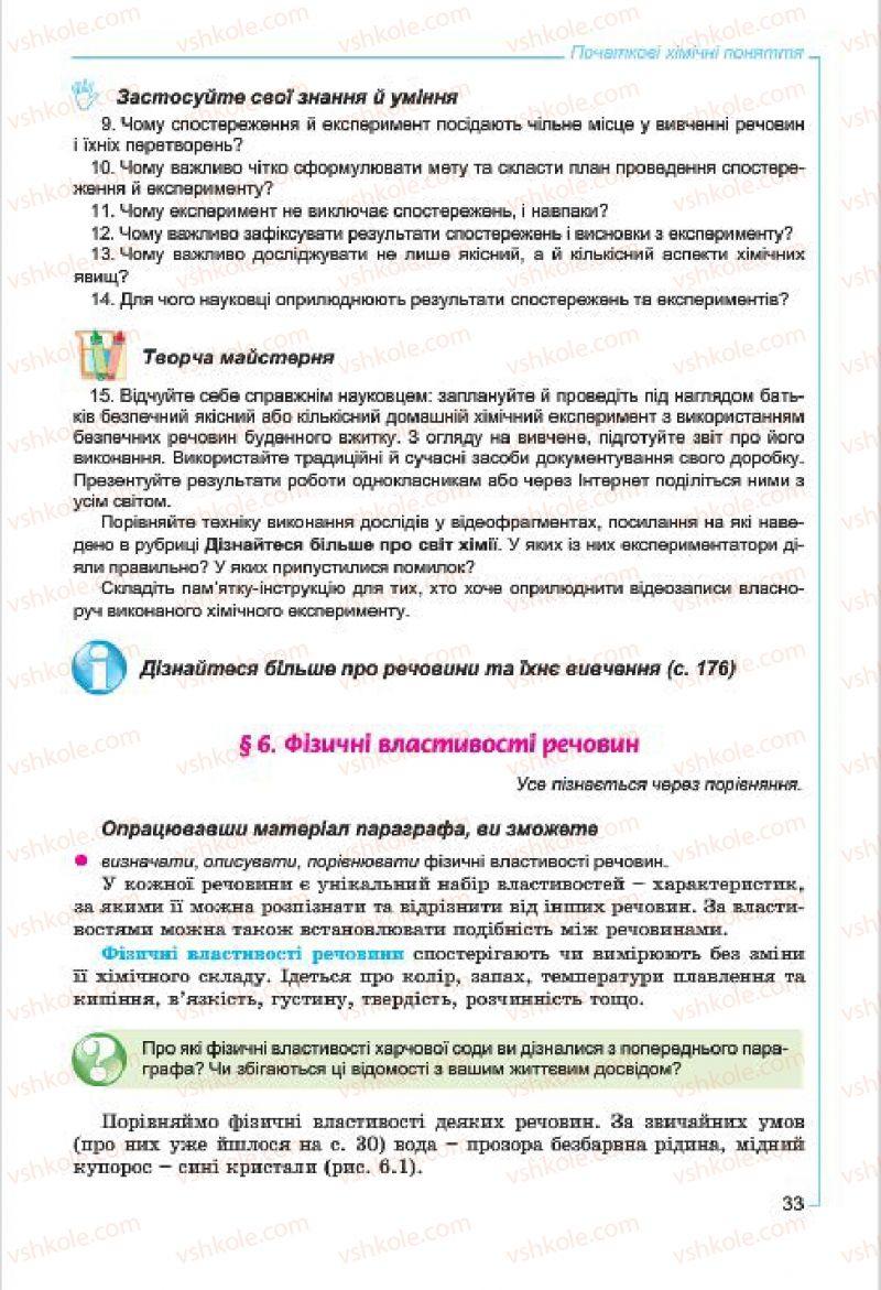 Страница 33 | Учебник Хімія 7 класс Г.А. Лашевська, А.А. Лашевська 2015
