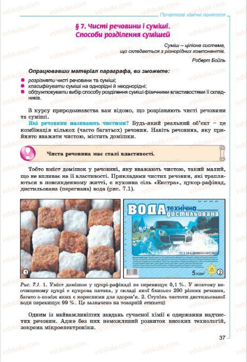 Страница 37 | Учебник Хімія 7 класс Г.А. Лашевська, А.А. Лашевська 2015