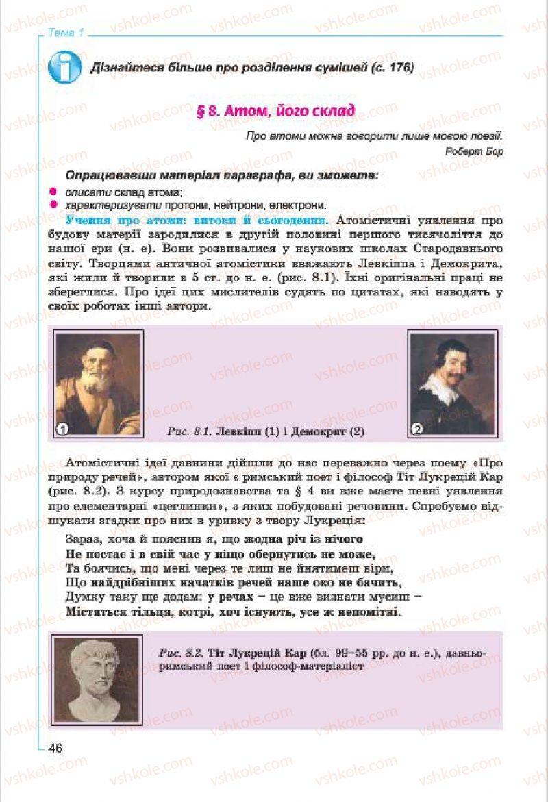 Страница 46 | Учебник Хімія 7 класс Г.А. Лашевська, А.А. Лашевська 2015