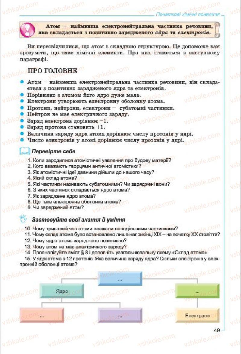 Страница 49   Учебник Хімія 7 класс Г.А. Лашевська, А.А. Лашевська 2015