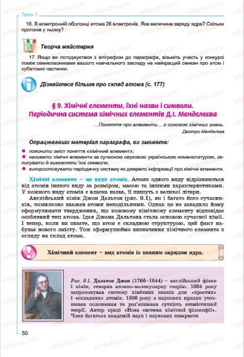 Страница 50 | Учебник Хімія 7 класс Г.А. Лашевська, А.А. Лашевська 2015