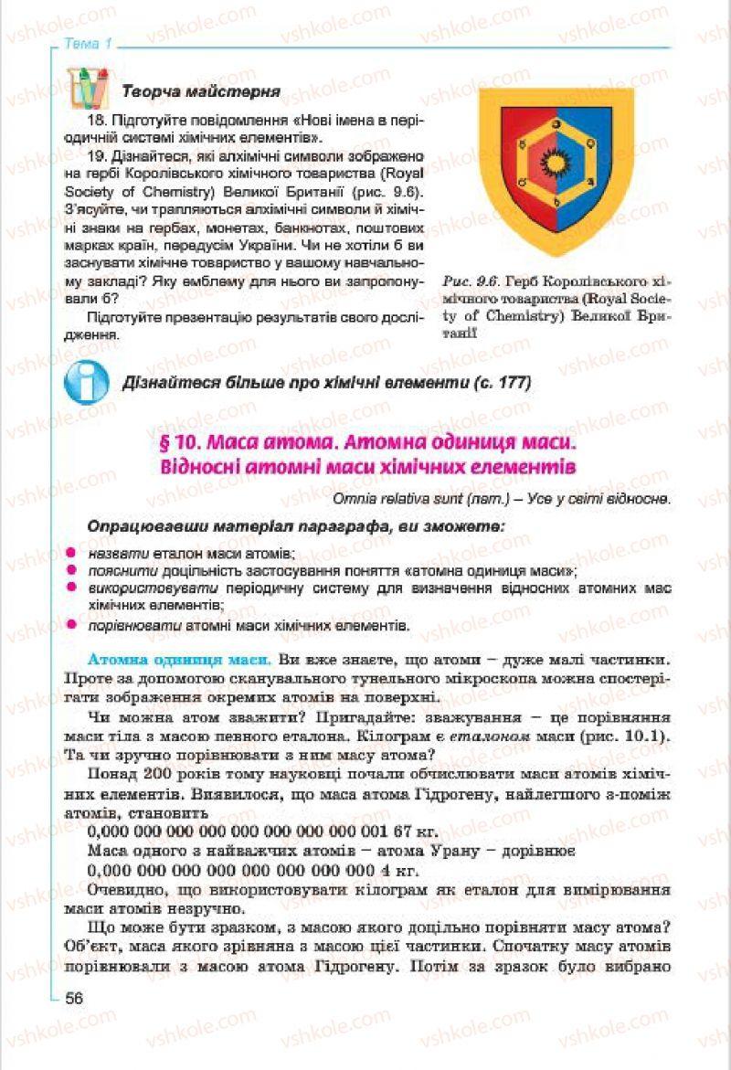 Страница 56 | Учебник Хімія 7 класс Г.А. Лашевська, А.А. Лашевська 2015