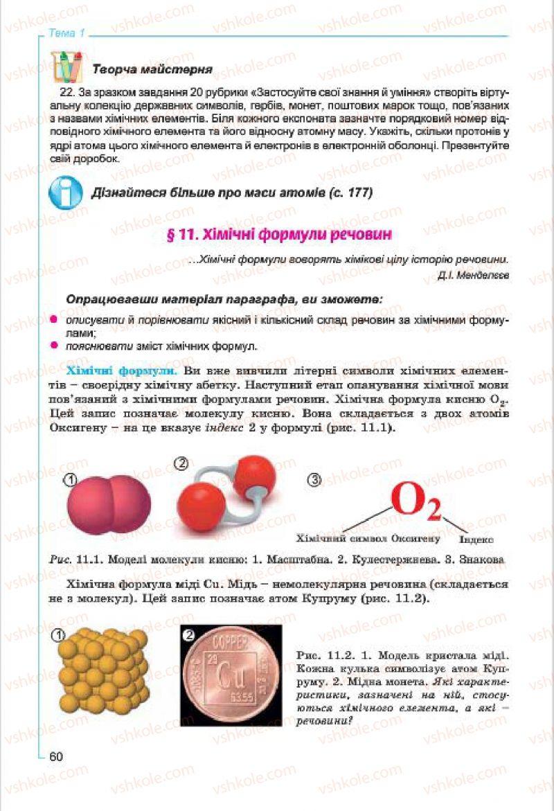 Страница 60 | Учебник Хімія 7 класс Г.А. Лашевська, А.А. Лашевська 2015