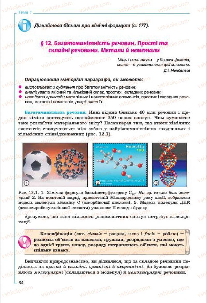Страница 64 | Учебник Хімія 7 класс Г.А. Лашевська, А.А. Лашевська 2015
