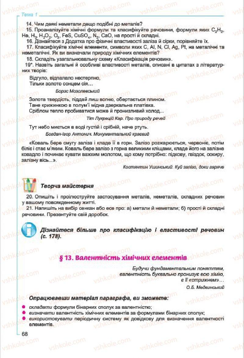 Страница 68 | Учебник Хімія 7 класс Г.А. Лашевська, А.А. Лашевська 2015