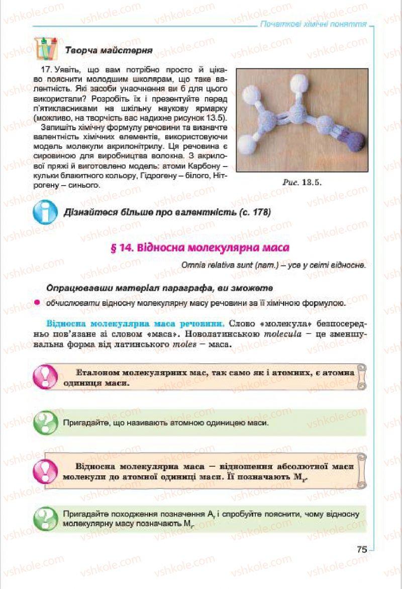 Страница 75 | Учебник Хімія 7 класс Г.А. Лашевська, А.А. Лашевська 2015